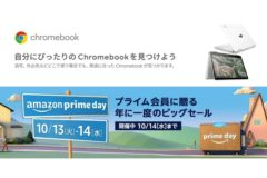 amazon prime day sale 2020 chromebook 240x160-Amazonプライムデー、Chromebookは意外な製品が対象に!さらに「ASUS Chromebook C425TA」も登場