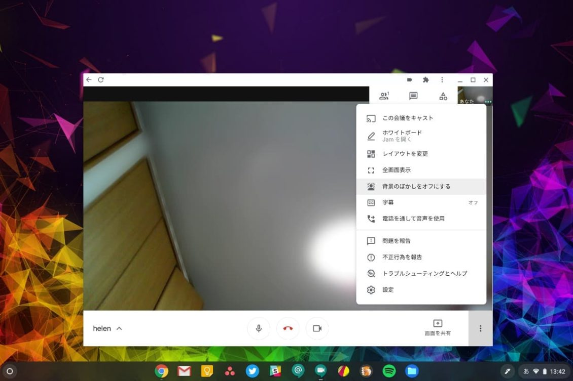 google meet available chromebook 1130x753-Chromebook(Web版)でも「Google Meet」の背景ぼかしが利用可能に