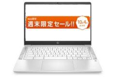 hp chromebook weekend sale 201004 240x160-今週もHP公式ストアで「HP Chromebook 14a」が37,800円になる週末セール開催中
