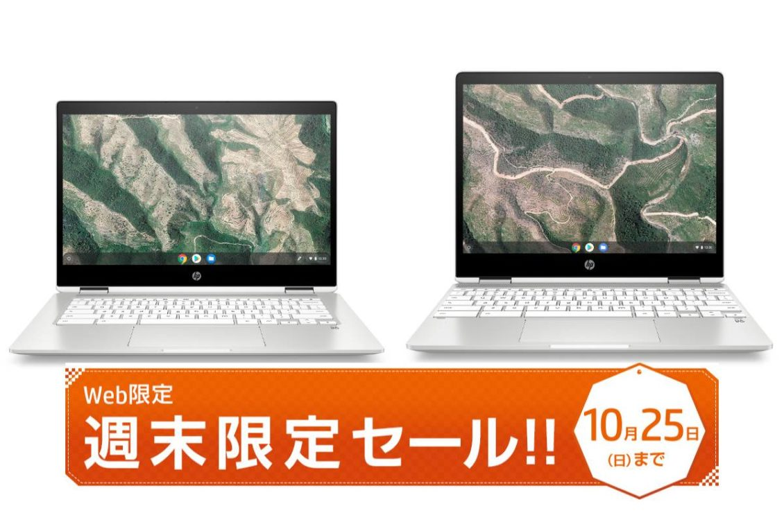 hp chromebook weekend sale 24 oct 2020 1130x753-今週のHP公式週末限定セールは「Chromebook x360 12b / 14b」がお得に!
