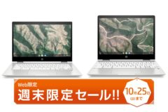 hp chromebook weekend sale 24 oct 2020 240x160-今週のHP公式週末限定セールは「Chromebook x360 12b / 14b」がお得に!