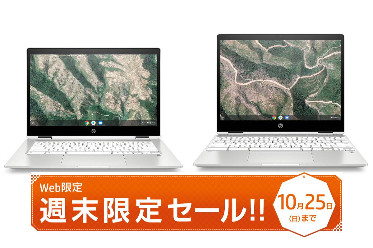 hp chromebook weekend sale 24 oct 2020-OnePlus「Nord N10 5G」と「Nord N100」のスペックが一部リーク