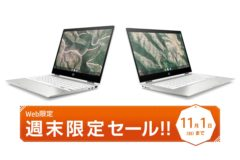 hp chromebook weekend sale oct 30 2020 240x160-今週も「HP Chromebook x360 12b / 14b」が週末限定セールで大特価!