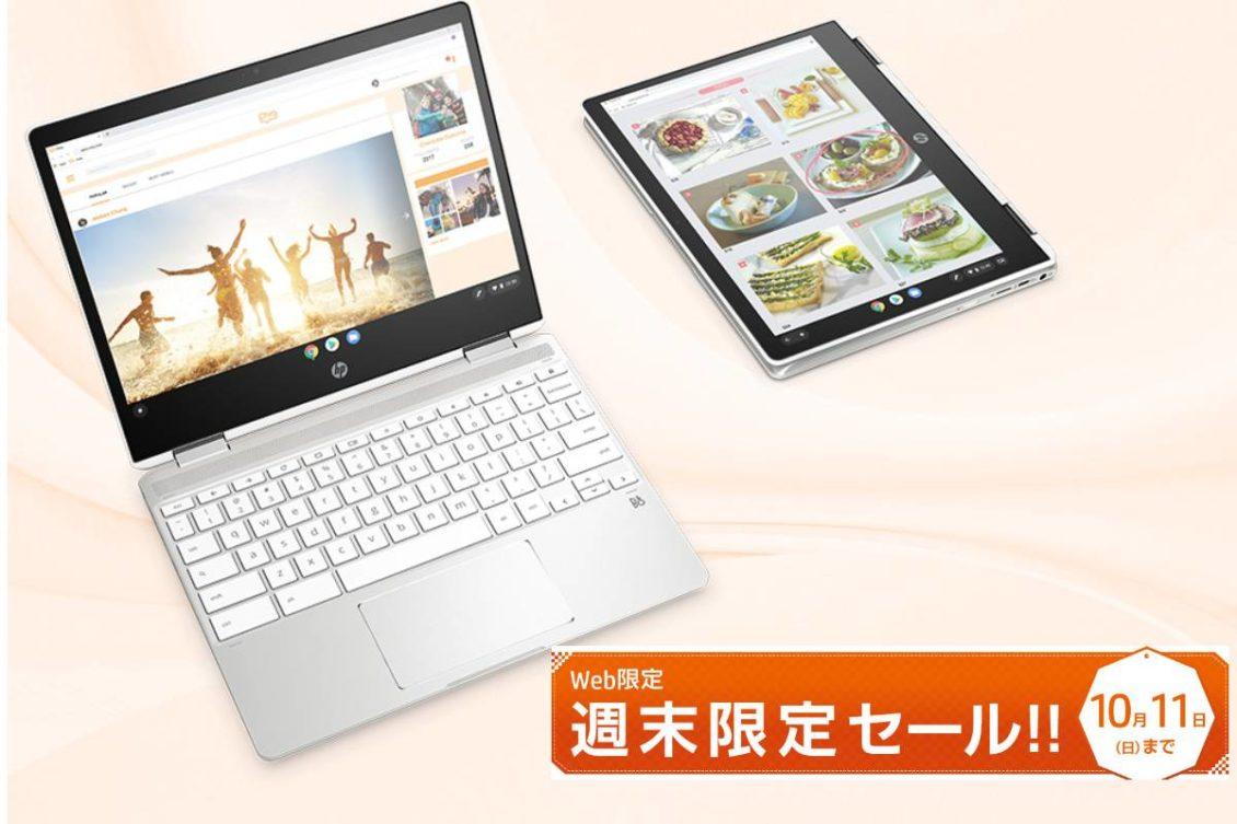 hp weekend sale chromebook 09 oct 1130x753-公式ストア限定「HP Chromebook x360 12b」が週末限定セールで安い!
