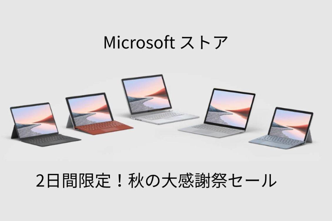 ms store 2020 oct sale 1130x753-マイクロソフト公式ストアで秋の大感謝祭セールを開催中!2日間限定でSurfaceシリーズが最大25%オフに
