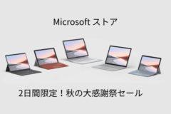 ms store 2020 oct sale 240x160-マイクロソフト公式ストアで秋の大感謝祭セールを開催中!2日間限定でSurfaceシリーズが最大25%オフに