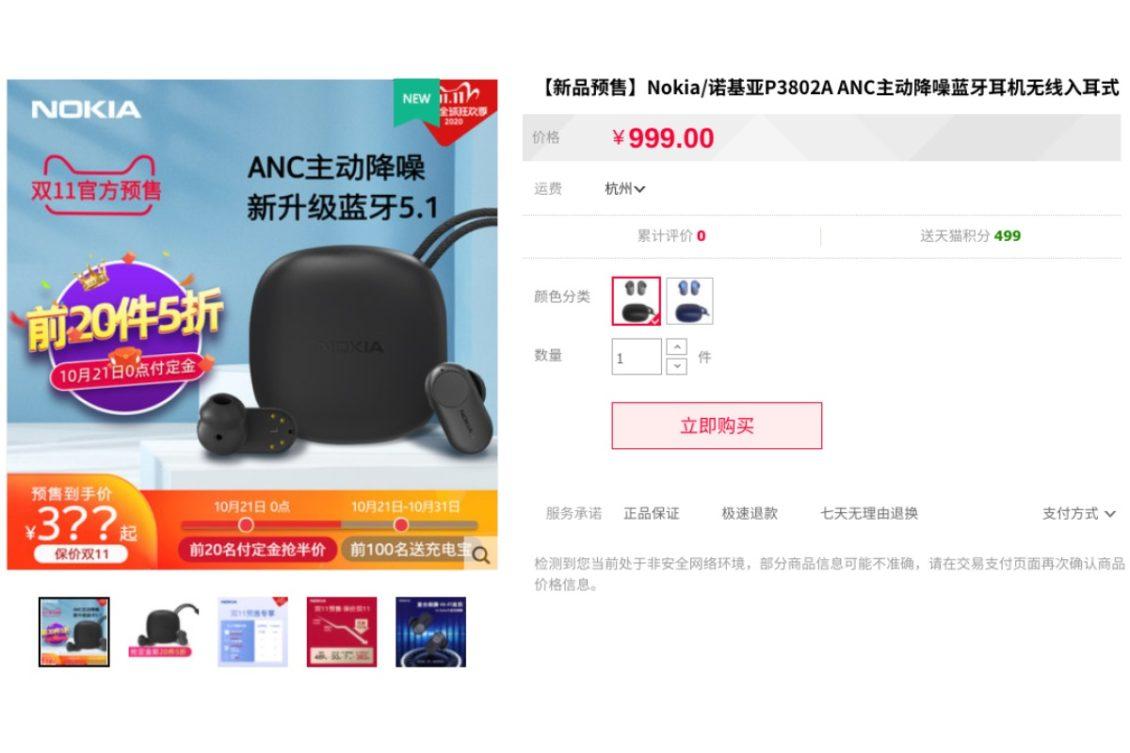 nokia pro wireless earphone p3802a 1130x753-ANC搭載の完全ワイヤレスイヤホン「Nokia Pro(P3802A)」が販売間近に