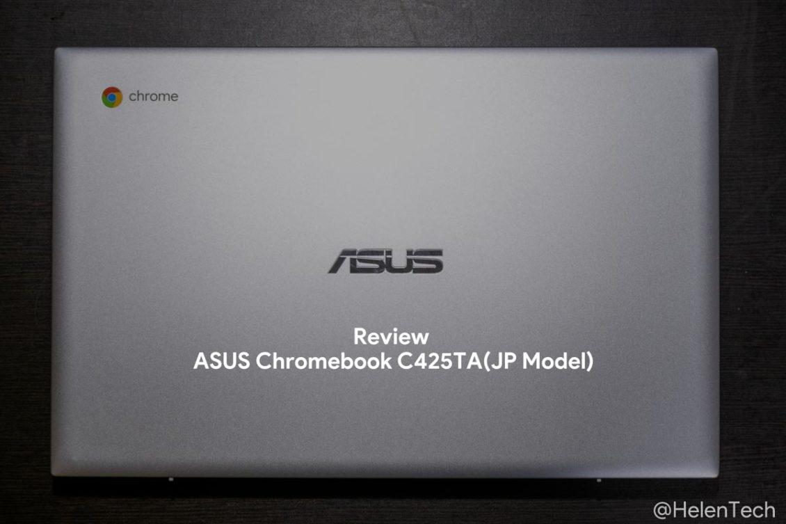review asus cb c425 1130x753-「ASUS Chromebook C425TA」の国内モデルをレビュー!想像以上に良い機種だけど、強敵がいる