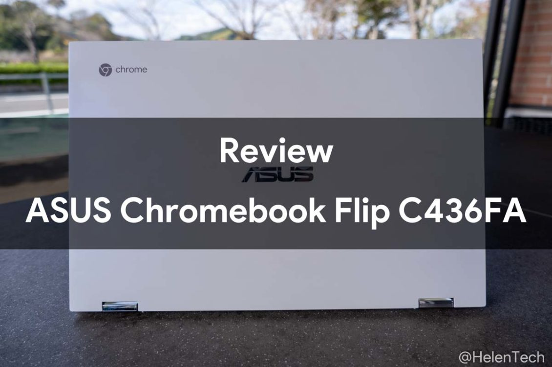 review asus cb c436 1130x753-「ASUS Chromebook Flip C436FA」の日本モデルをレビュー!これぞ最高峰の1台、もっと早くに出ていれば…