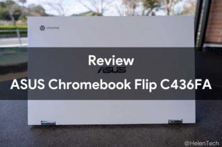 review asus cb c436 320x213-ASUSが日本で「Chromebook Flip C436」を10月28日から発売!