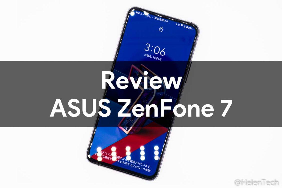 review asus zenfone 7 1130x753-「ASUS ZenFone 7」をレビュー!さらにハイスペックになって写真も動画ももっと楽しめる1台に