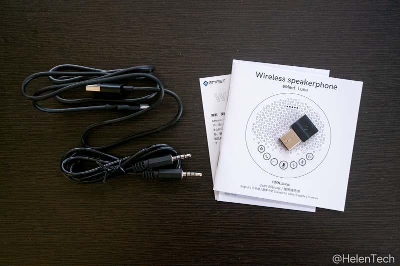 review emeet luna 002-ワイヤレススピーカーフォン「eMeet Luna」をレビュー。気軽に持ち運んでWeb会議ができるぞ!