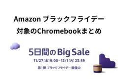 amazon black friday sale chromebook 2020 240x160-Amazonのブラックフライデーセール、Chromebookは7機種が対象!大幅割引でこれはチャンス