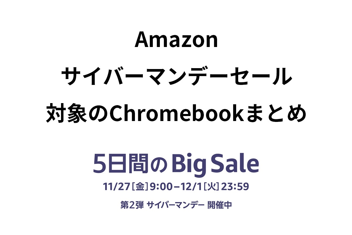 amazon-cybermonday-sale-chromebook-2020