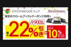 biccamera chromebook fear 2020 240x160-ビックカメラで指定のChromebookが最大22%オフになるフェアを開催中!2021年1月15日まで