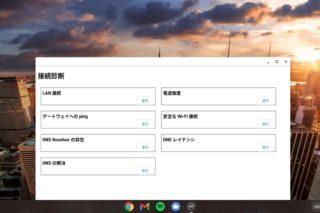 chromebook add connectivity diagnostic webui 320x213-Chromebookにもデバイスの使用状況をリアルタイムでチェックできるアプリがCanaryで追加
