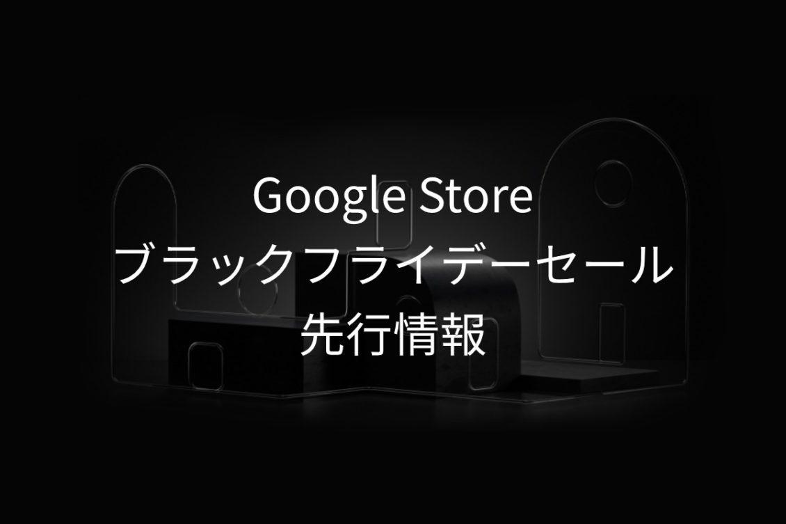 google store black friday sale info 1130x753-11月27日からGoogleストアで「Pixel 4XL」などが大幅割引に。ブラックフライデーセール