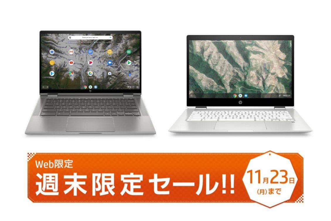hp chromebook weekend sale 1120 2020 1130x753-今週のHP週末限定セール、Chromebookはなんと4機種が対象に