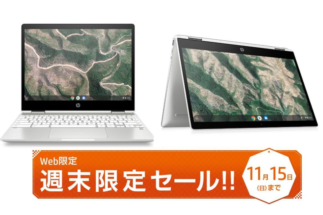 hp weekend sale chromebook 1113 2020 1130x753-今週もHP公式週末限定セールで「HP Chromebook x360 12b / 14b」がセール中!