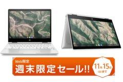 hp weekend sale chromebook 1113 2020 240x160-今週もHP公式週末限定セールで「HP Chromebook x360 12b / 14b」がセール中!