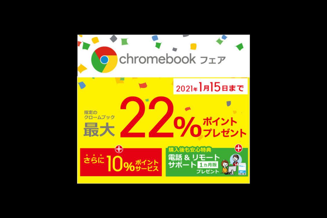 kojima chromebook service 2020image 1130x753-コジマネットでもChromebookフェアを開催。指定機種購入で最大22%+10%のポイントプレゼント