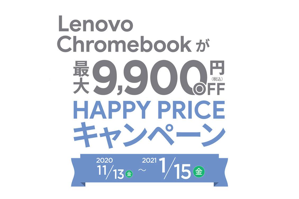 lenovo happy price sale 2020 1130x753-Lenovo公式ストアでもChromebookが最大9900円割引のクーポンキャンペーンを実施中