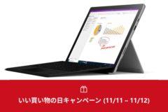 microsoft store sale 2020 1111 240x160-マイクロソフトストアで「Surface」シリーズの特価セールを2日間限定で開催中!
