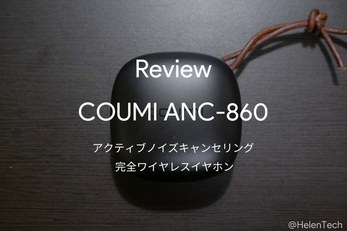 review coumi anc 860 1130x753-「COUMI ANC-860」 アクティブノイズキャンセリング付き完全ワイヤレスイヤホンをレビュー