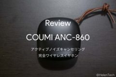 review coumi anc 860 240x160-「COUMI ANC-860」 アクティブノイズキャンセリング付き完全ワイヤレスイヤホンをレビュー