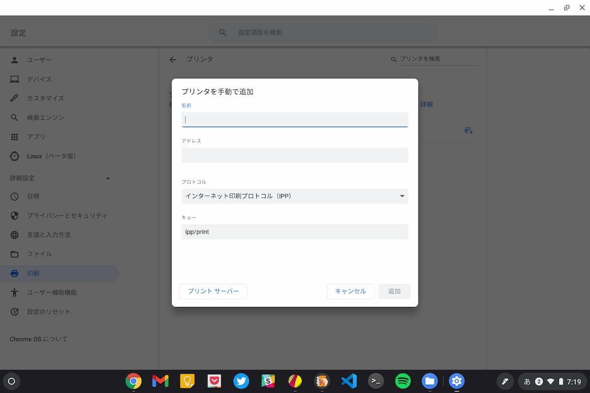 Chromebook Printer settings 03-ChromebookでGoogleクラウドプリントを使わずに印刷するための方法と設定