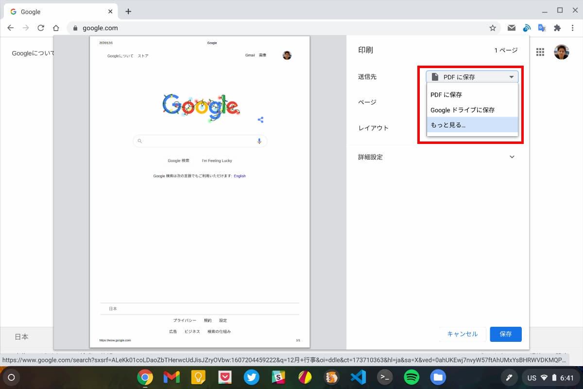 Chromebook Printer settings 04-ChromebookでGoogleクラウドプリントを使わずに印刷するための方法と設定