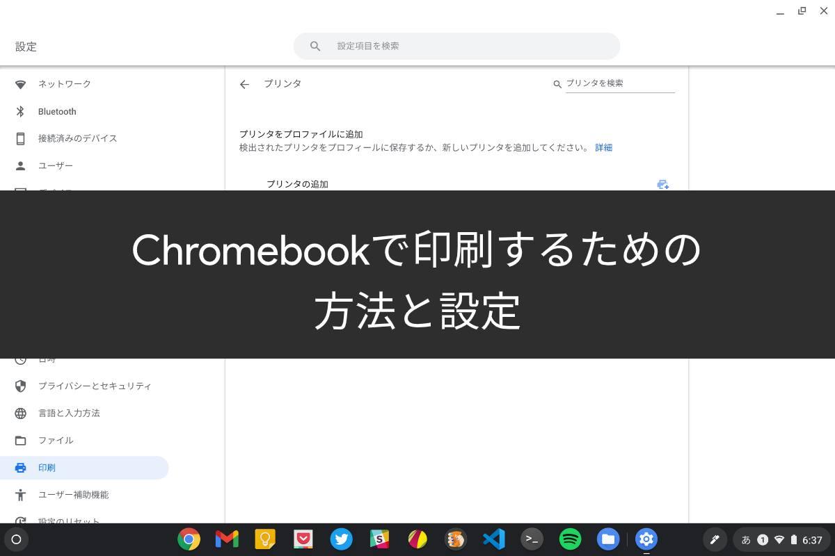 Chromebook Printer settings-Chromebookの仮想デスクが最大8つまで作成できる可能性があります