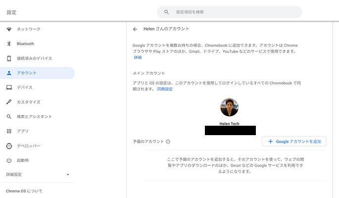 Screenshot 2020 12 18 10.18.35-Chromebookのアカウント管理の見た目がDevチャンネルで刷新