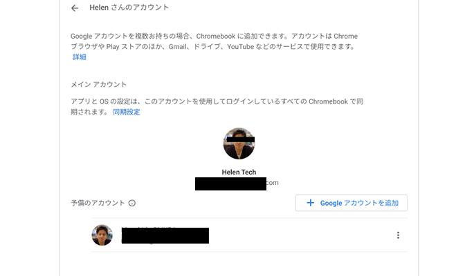 Screenshot 2020 12 18-Chromebookのアカウント管理の見た目がDevチャンネルで刷新