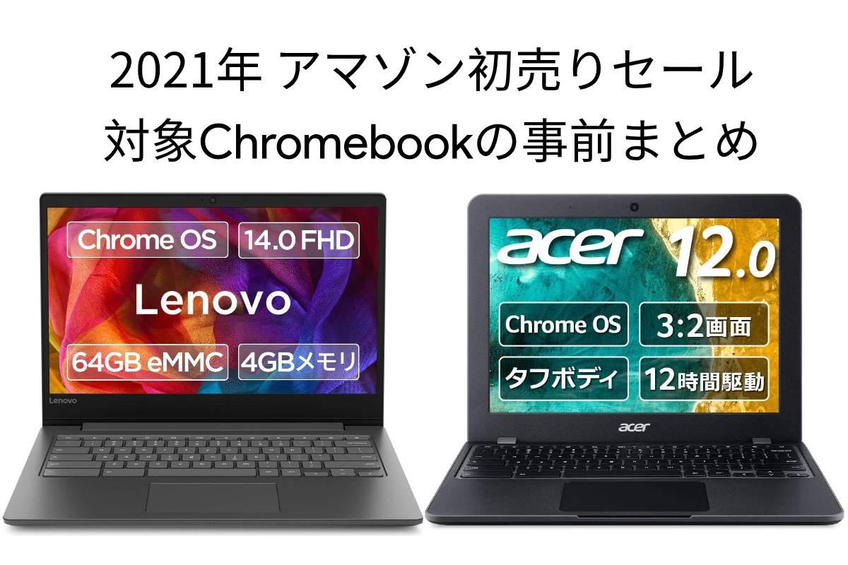 amazon 2021 first sale chromebook adv info-Amazon限定の「Lenovo IdeaPad Flex550i Chromebook」が2021年1月15日から発売。32GBストレージモデルで税込59,800円