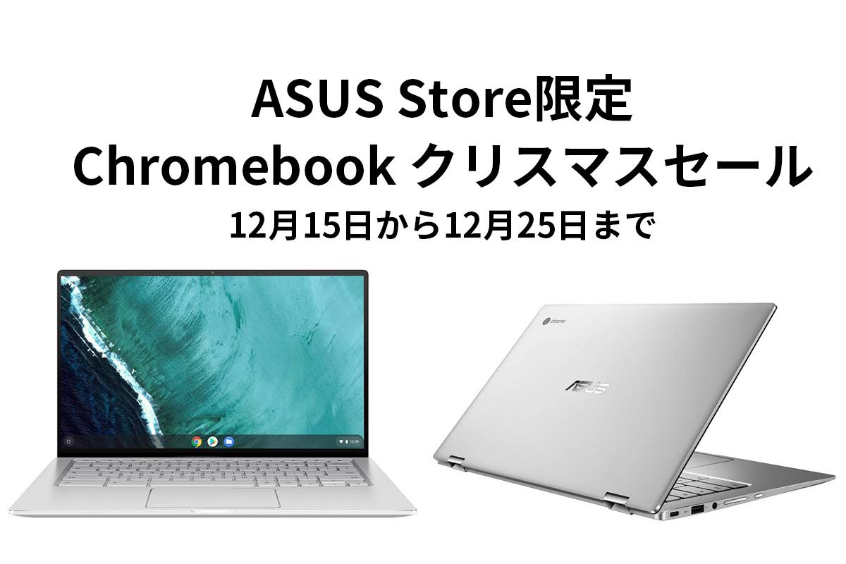 asus store xmas sale chromebook 2020-Lenovoが日本でも「ThinkPad C13 Yoga Chromebook」を発表。個人でも買えるかも!