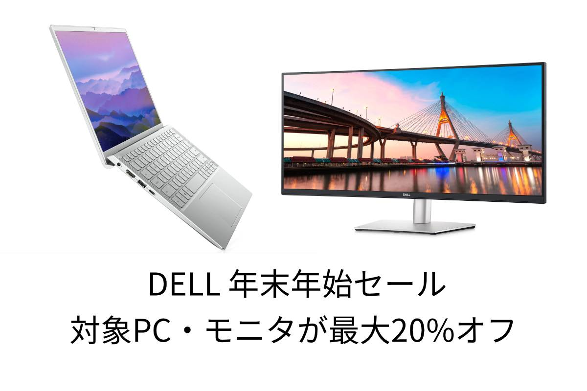 dell-end-year-sale-2020-pc-monitor