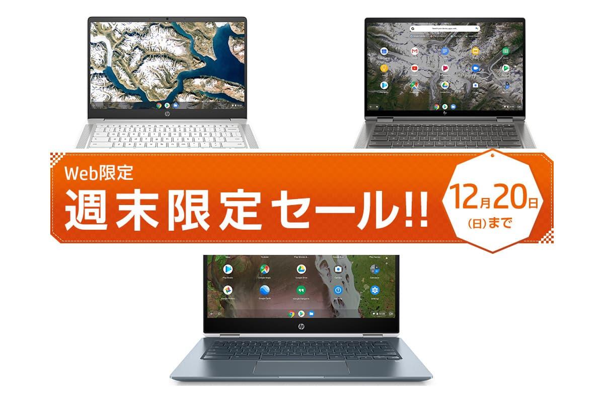 hp-chromebook-week-end-sale-201218