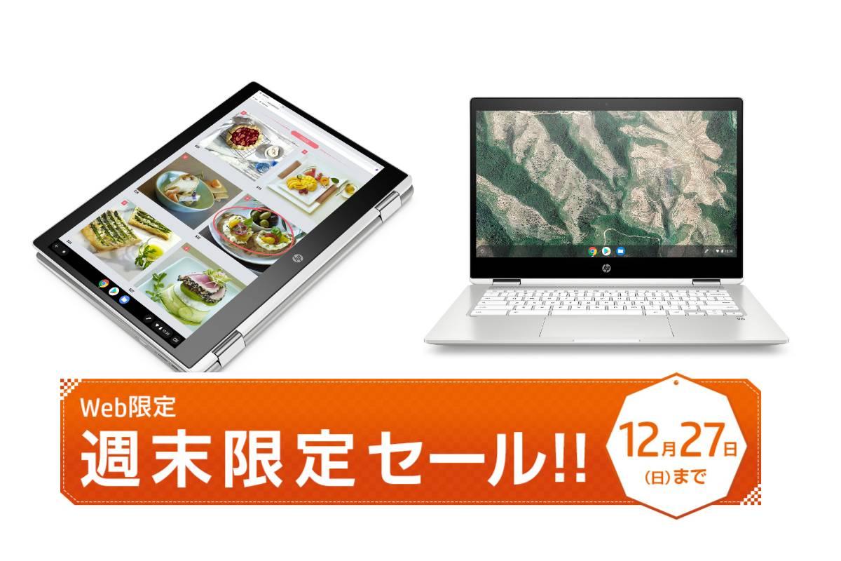 hp-chromebook-week-end-sale-201225