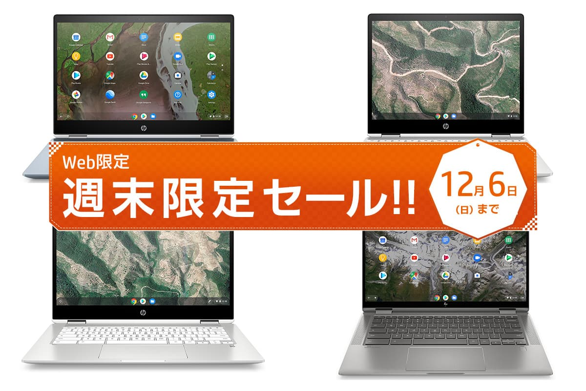 hp weekend sale chromebook 201204-Banggoodで「POCO M3」や「Xiaomi Redmi Note 9 Pro」などが期間限定でセール中!