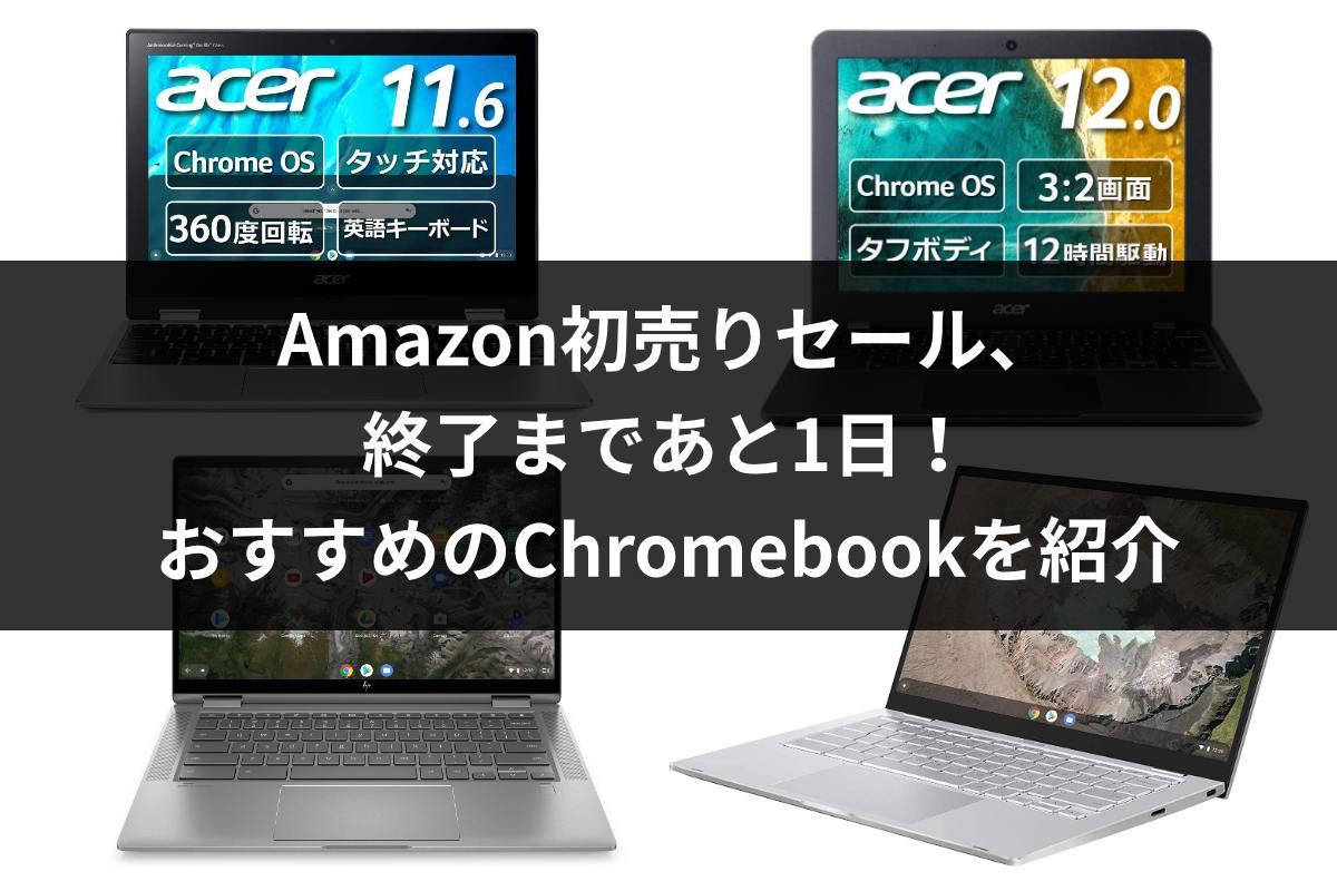 amazon-new-year-sale-2021-last-chromebook