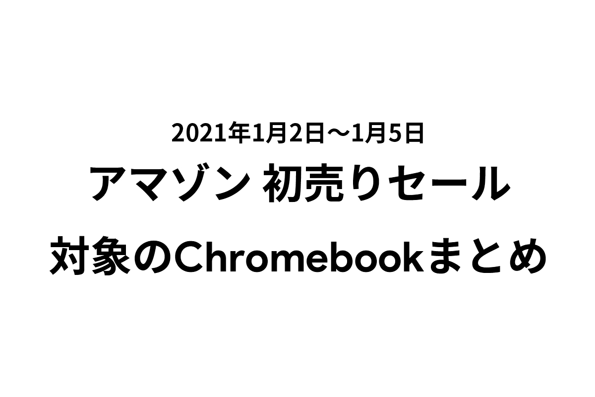 amazon-new-year-sale-chromebook
