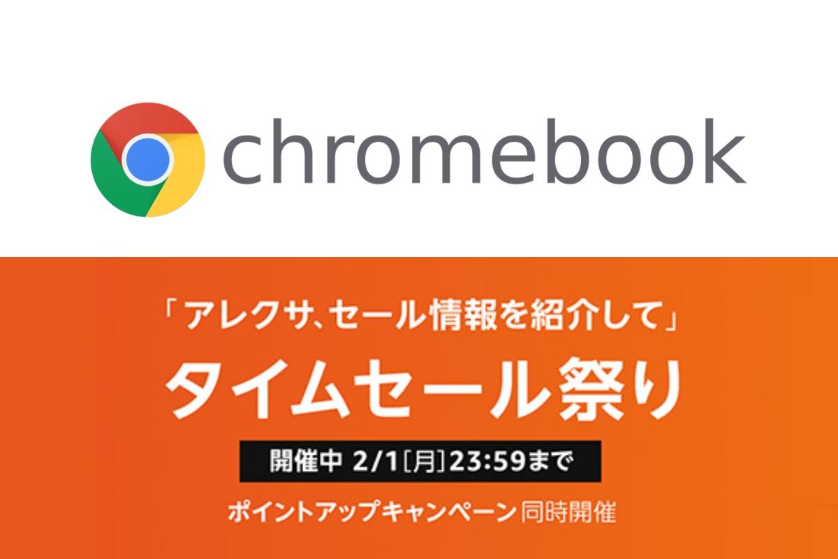 amazon-time-sale-chromebook-210130