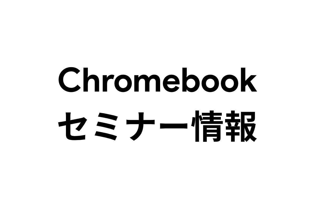 chromebook-seminar-banner