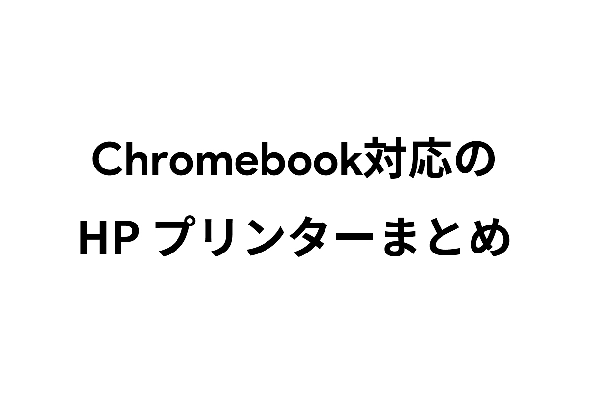 hp-chromebook-support-printer