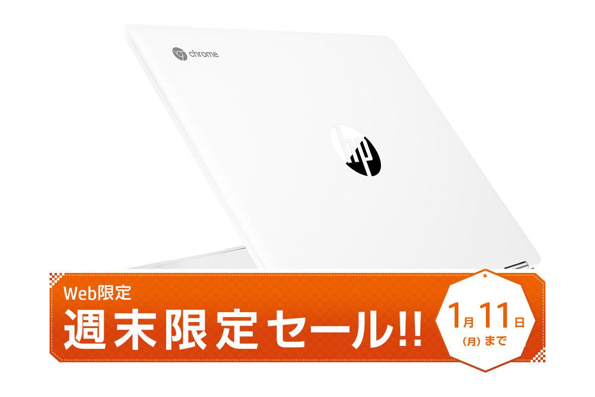 hp-chromebook-week-end-sale-210108