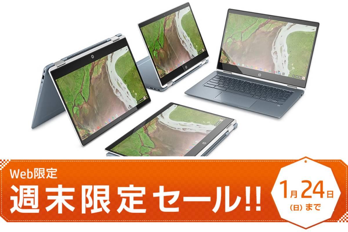 hp-chromebook-week-end-sale-210122