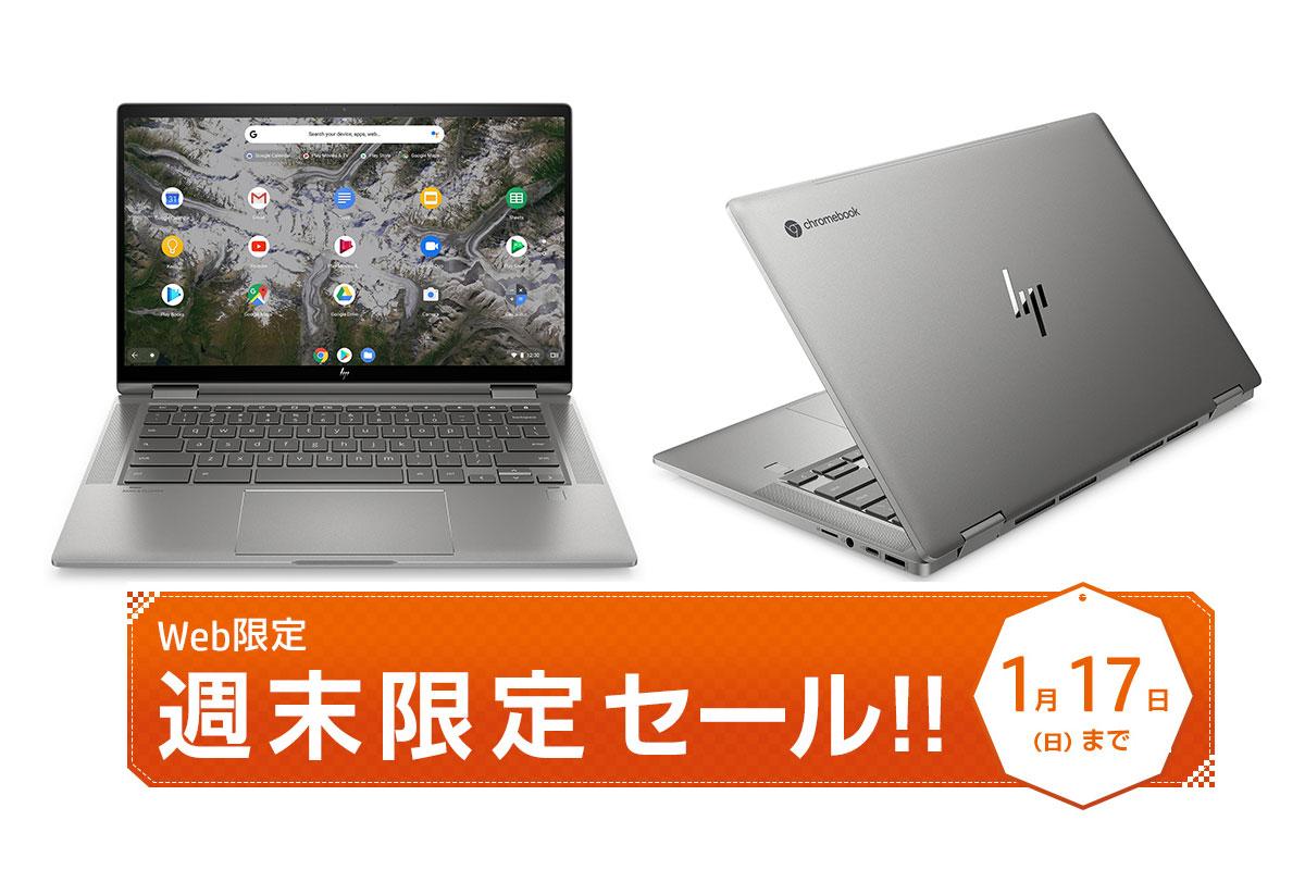 hp-week-end-sale-chromebook-210115