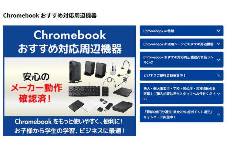 pc koubou chromebook accessory 748x499-パソコン工房のサイトで「Chromebook おすすめ対応周辺機器」が紹介されています