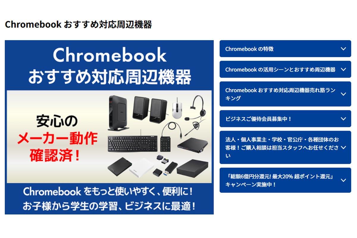 pc-koubou-chromebook-accessory